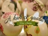 Фалшиво рисувани яйца (декупаж)